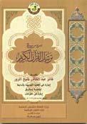 دروس في ترتيل القرآن الكريم