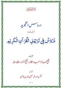 دروس في ترتيل القرآن الكريم (أوردو)